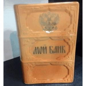 kopilka-kniga-20-sm