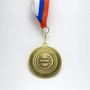 Медаль Моему любимому