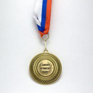 Медаль самому лучшему папе
