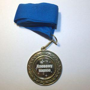 medal_klyovomu_parnyu