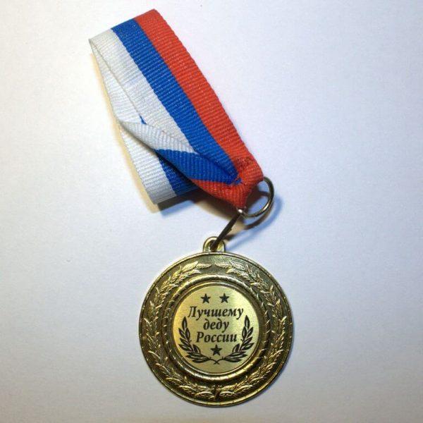 medal_luchshemu_dedu_rossii
