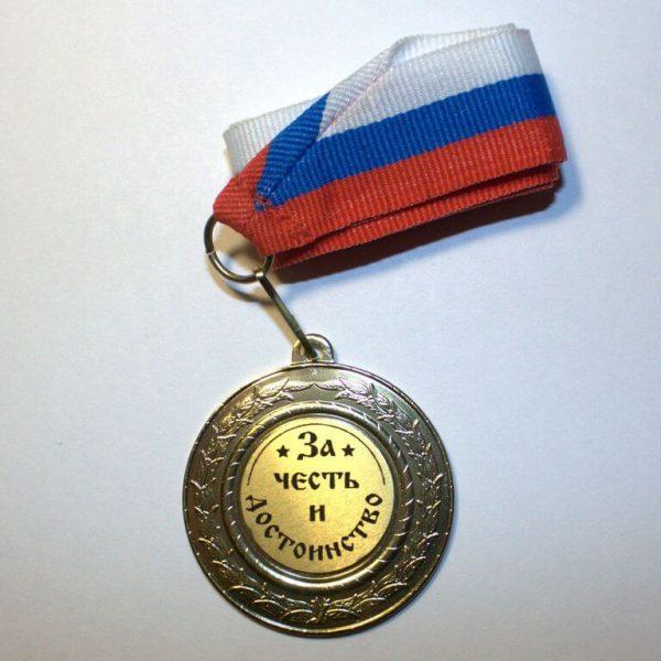 medal_za_chest_i_dostoinstvo