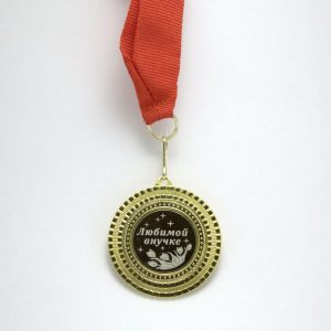 Медаль Любимой внучке