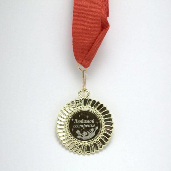 Медаль Любимой сестрёнке