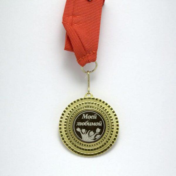 Медаль Любимой