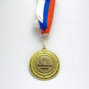 Медаль Любимому внуку