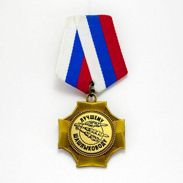 Орден Лучшему шашлыководу