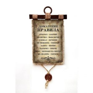 Свиток Домашние правила А4