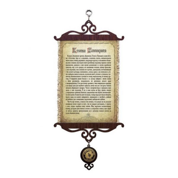 Свиток Клятва Гиппократа А5