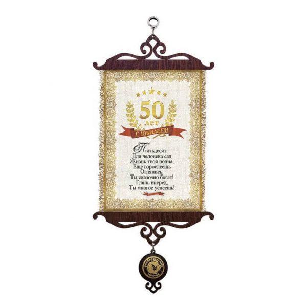 Свиток Юбилей 50 лет А5