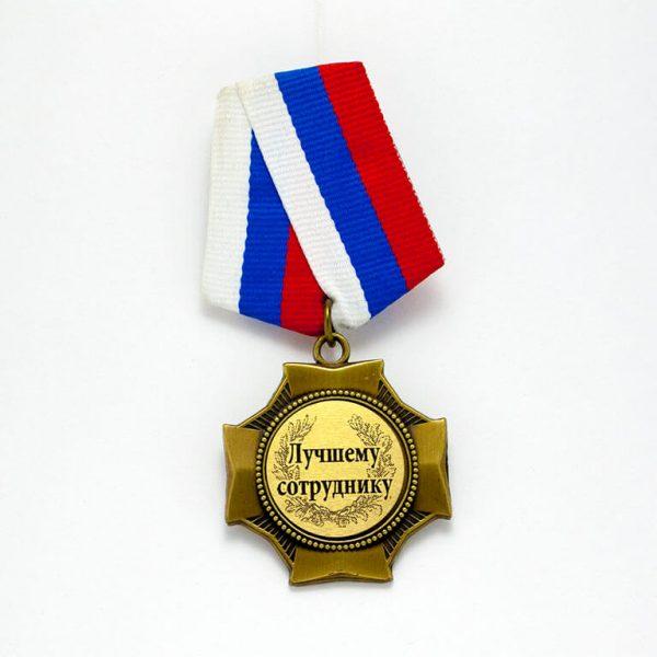 Орден Лучшему сотруднику